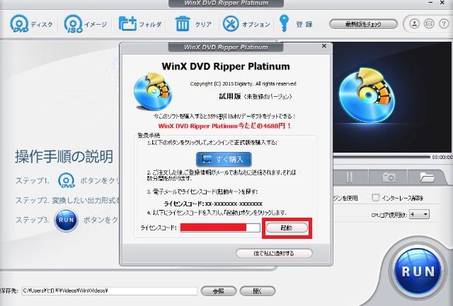 Winx dvd ripper zip