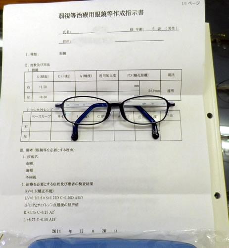 こちら金沢市のメガネ店OptPal(オプトパル)です 弱視等治療用眼鏡作成指示書