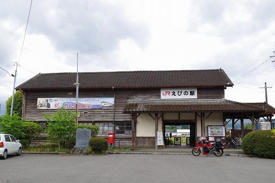 えびの駅 1