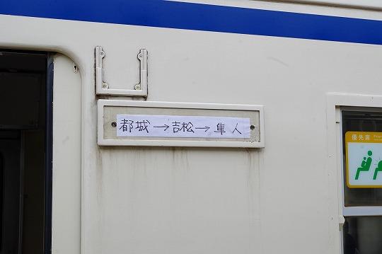 えびの駅 5