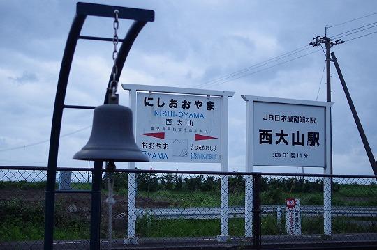 西大山駅 6