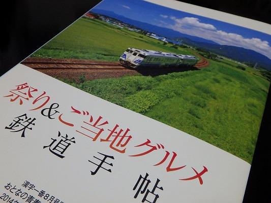 鉄道手帳 1