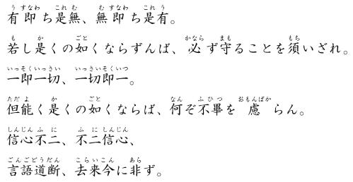 信心銘 (10) 「言語道斷 去來今に非ず」 - 禪と森田療法