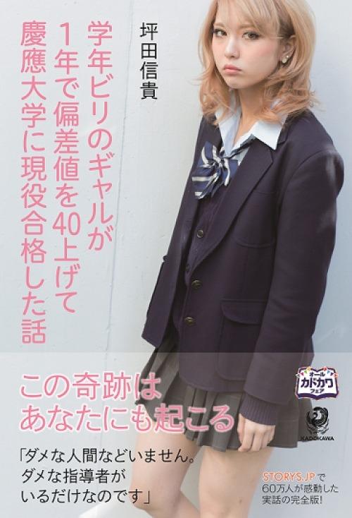 「学年ビリのギャルが1年で偏差値を40上げて慶應大学に現役合格した話」表紙の石川恋