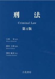 小林充(原著) 『刑法(第4版)』『刑事訴訟法(第5版)』 - Perfect & Complete