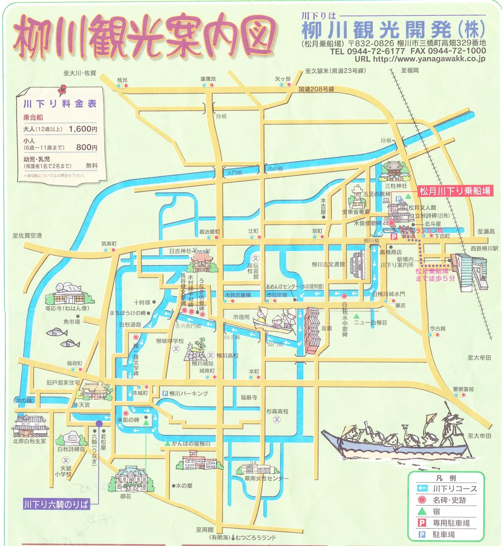 とりあえず日常記録 九州旅行:柳川&太宰府
