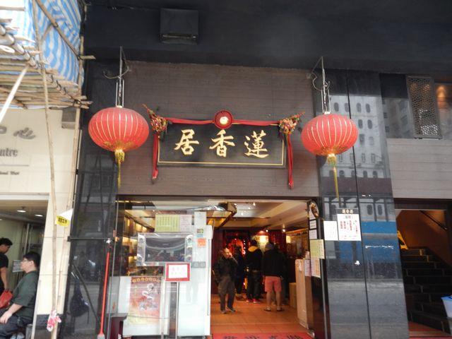 我係日本人 香港ローカル飲茶の定番 蓮香居@上環
