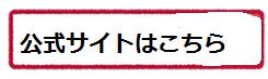 search公式サイト