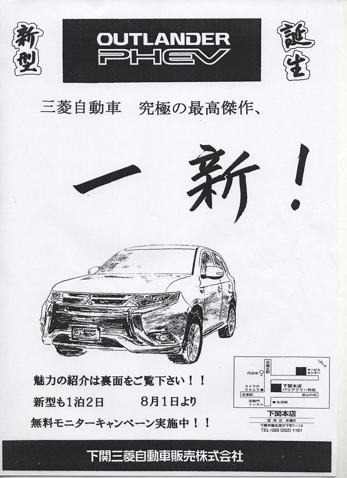 下関三菱自動車販売株式会社 2015年08月