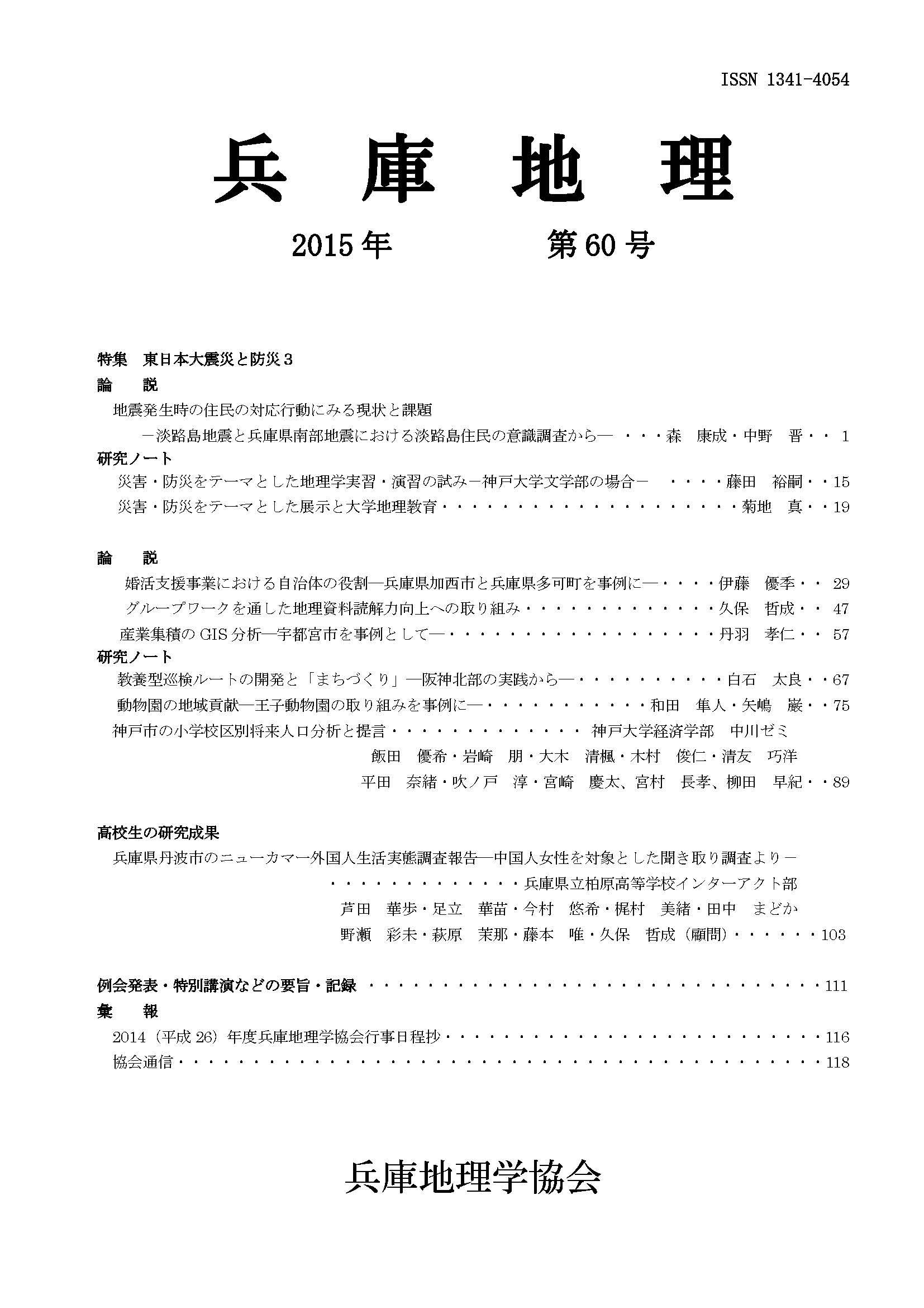 學會誌のバックナンバー紹介|兵庫地理學協會