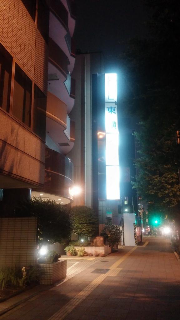 阿宅補憾巡禮日本行 2015,旅館篇:東橫 INN 東京淺草藏前雷門 | 臺扣啵的碎碎唸