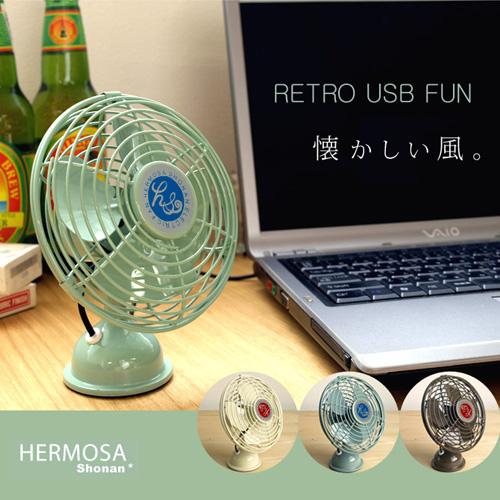 ビンテージ感あふれるレトロなUSB扇風機「HERMOSA RETORO USB FAN(ハモサ レトロUSB ファン)」