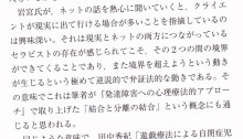 $翠雨PTSD予防&治療研究所-iwamiya /tosio