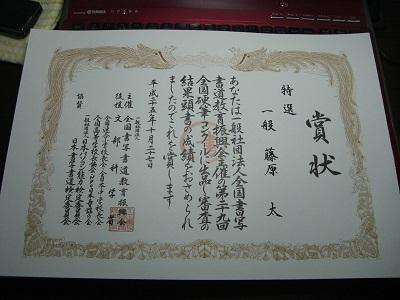 岡山 市の習字教室で習いました