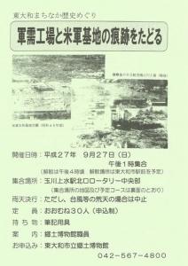 20150830軍需工場痕跡をたどるチラシ