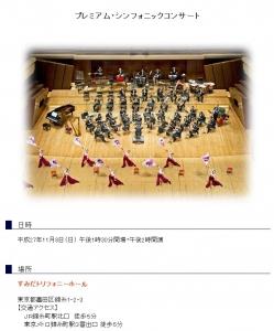 20150903警視庁音楽隊プレミアムコンサート
