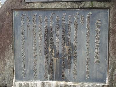憲法草案碑