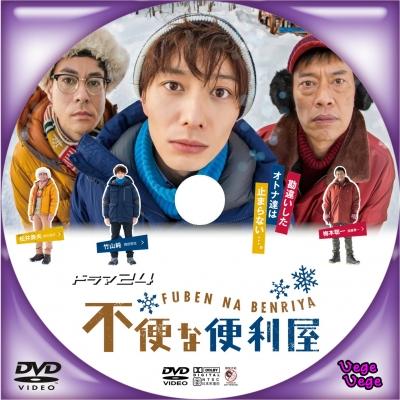 不便な便利屋 - ベジベジの自作BD・DVDラベル