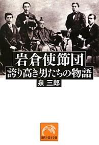 20151013岩倉使節団表紙