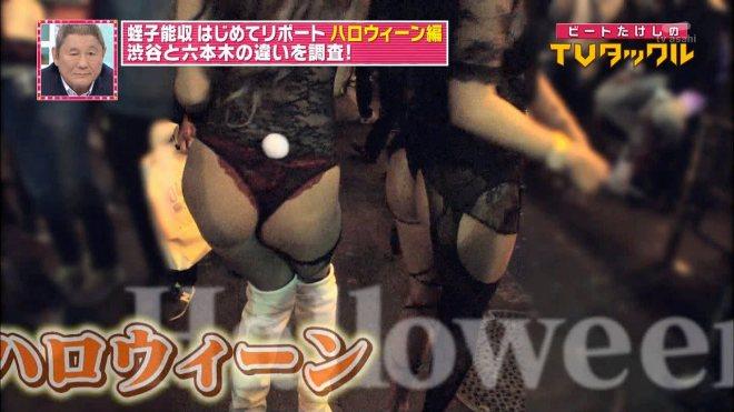 「ビートたけしのTVタックル」ハロウィンでTバック尻丸出しの仮装をした女
