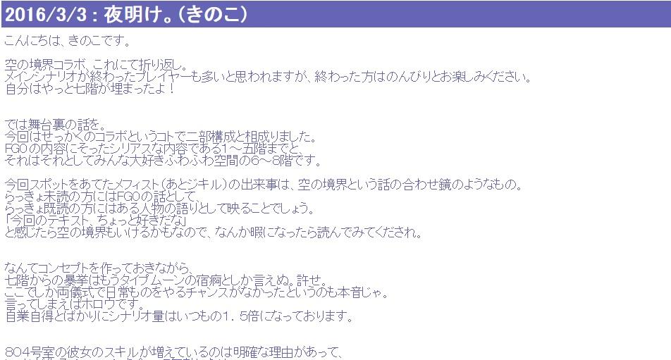 【Fate/GO】竹箒日記(奈須きのこ)更新!「空の境界」イベント ...