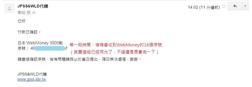 [教學]刀劍亂舞WebMoney課金教學(中國語のみ) - 凪の夢は何色ですか?