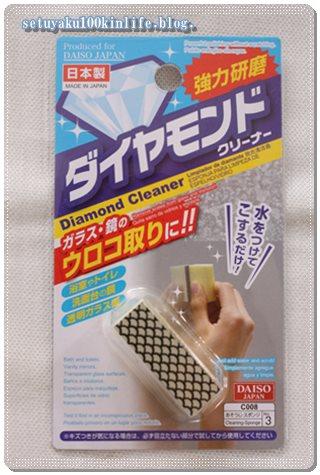 「ダイソー 日本製ダイヤモンドクリーナー」の画像検索結果
