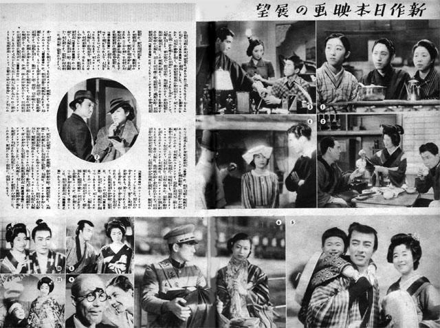 昭和モダン好き 雑誌記事「新作日本映畫の展望」(1939)