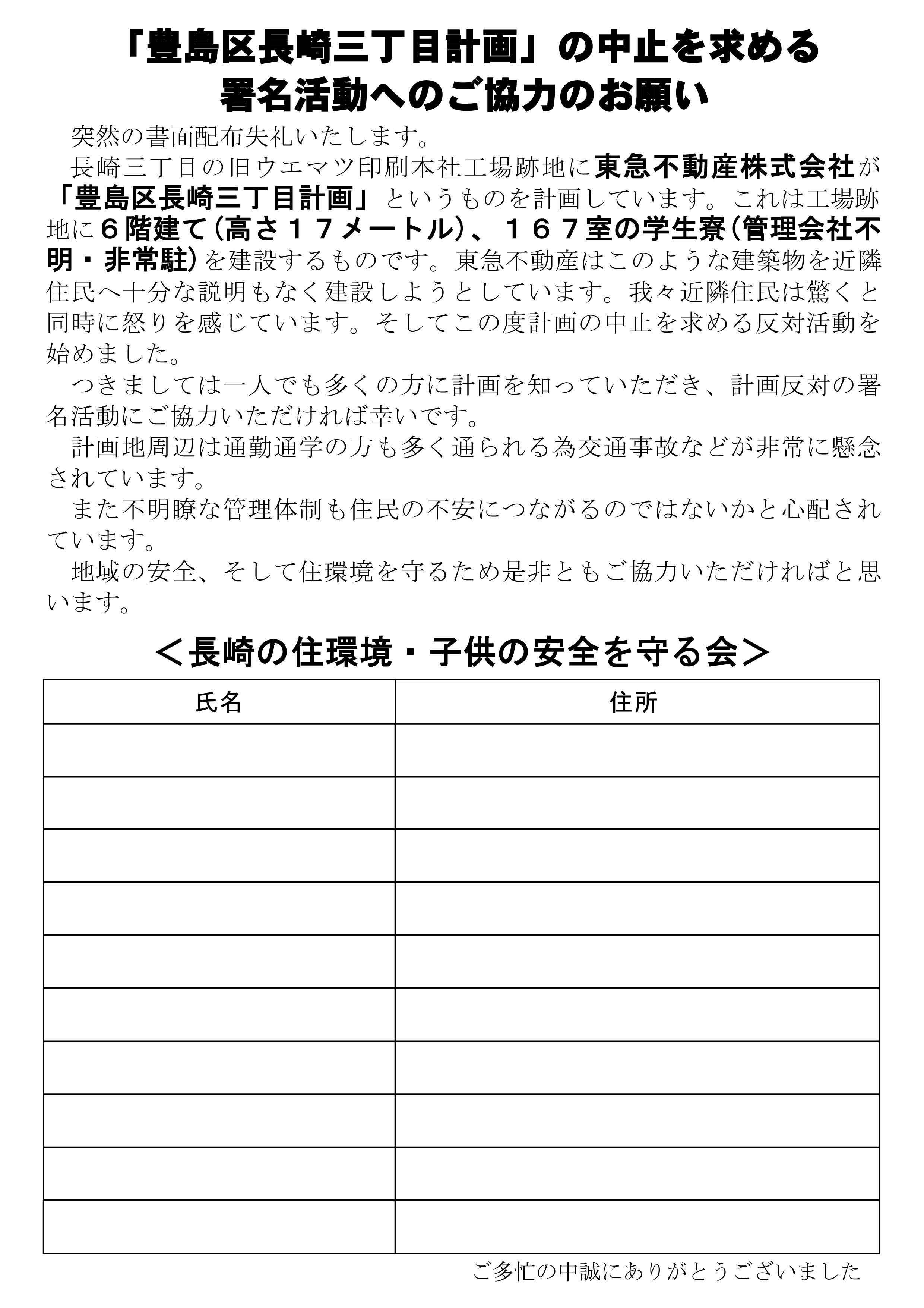 署名 - 豊島區長崎三丁目計畫反対!!