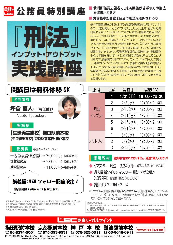 LEC関西 公務員受験生応援ブログ  『刑法』インプット・アウトプット実踐講座