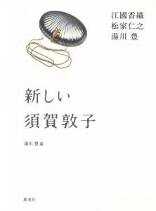 20160105新しい須賀敦子表紙