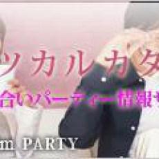 9月26日(日)16:30~在日中国人女性との国際結婚出会い編パーティは・・・