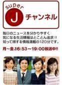 本日放送!テレビ朝日「スーパーJチャンネル」取材協力しました。
