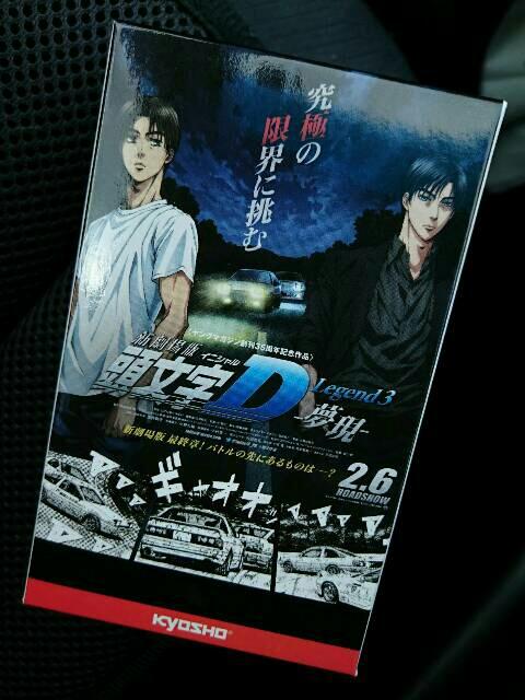 京商 新劇場版 頭文字D Legend 3 -夢現- MAZDA SAVANNA RX-7 ジョニーの部屋