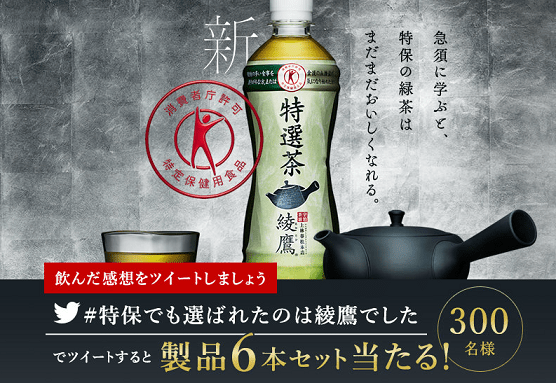 「綾鷹 特選茶」6本セットなどの懸賞情報(2018年10月23日) - 懸賞情報