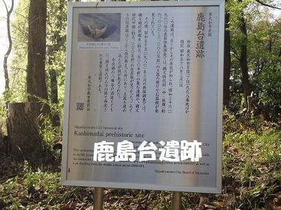 鹿島台遺跡