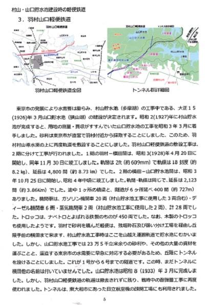 軽便鉄道5