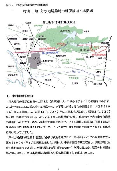 軽便鉄道1