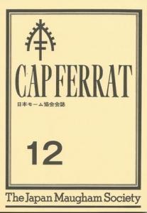 20160527CapFerrat12表紙