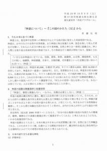 20161008司馬遼神道テキスト