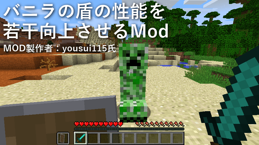 MINECRAFT JP: 【Minecraft】ジャストガードでダメージを完全無効化 「バニラの盾の性能を若干向上させるMod ...