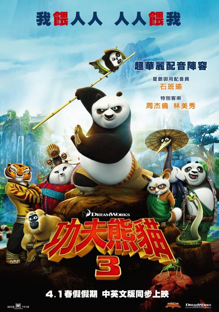 功夫熊貓3 | 臺扣啵的碎碎唸