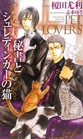 後花園 《Pet Lovers 3:秘書和薛定諤之貓》榎田尤利