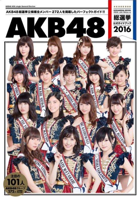 2016AKB48選抜総選挙HKT48兒玉遥表紙