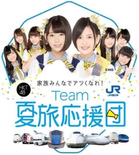 JR西日本2016HKT48兒玉遥