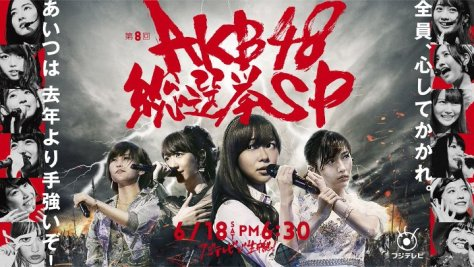 AKB48選抜総選挙 HKT48兒玉遥を絶対選抜に!