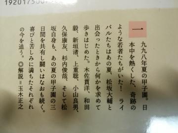 松坂世代 裏表紙