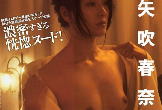 矢吹春奈 映画日本で一番悪い奴らの刺青ヌードグラビア 画像26枚 1