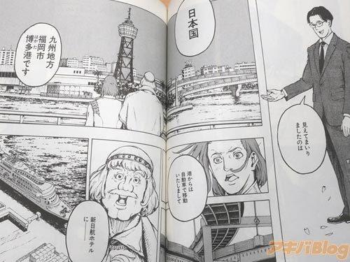 【なろう】日本國「自分また何かやっちゃいました?^^;」日本 ...