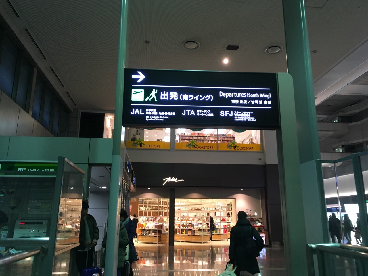 【大発見】 「GULLIVER'S DECK」♪ 子供と行こう!羽田空港國內線第1ターミナルにある「展望臺の上の展望臺 ...